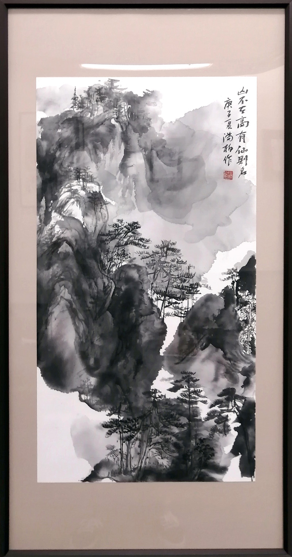 満柏 山水 水墨画